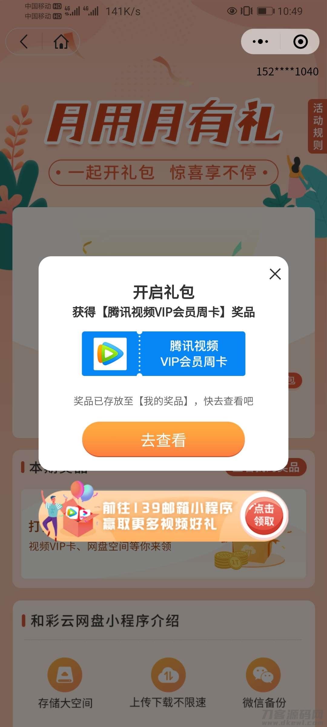 【虚拟商品】和彩云提取腾讯官方VIP插图2