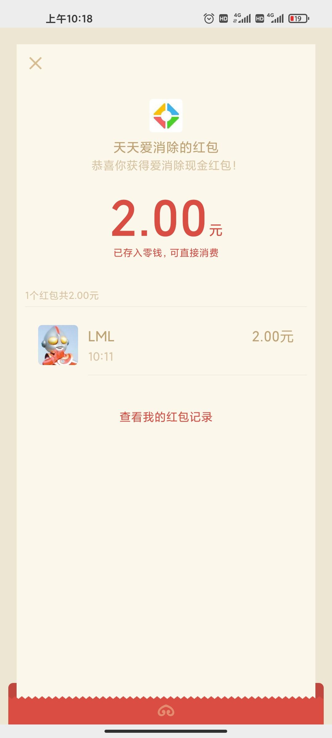 手机微信红包插图2