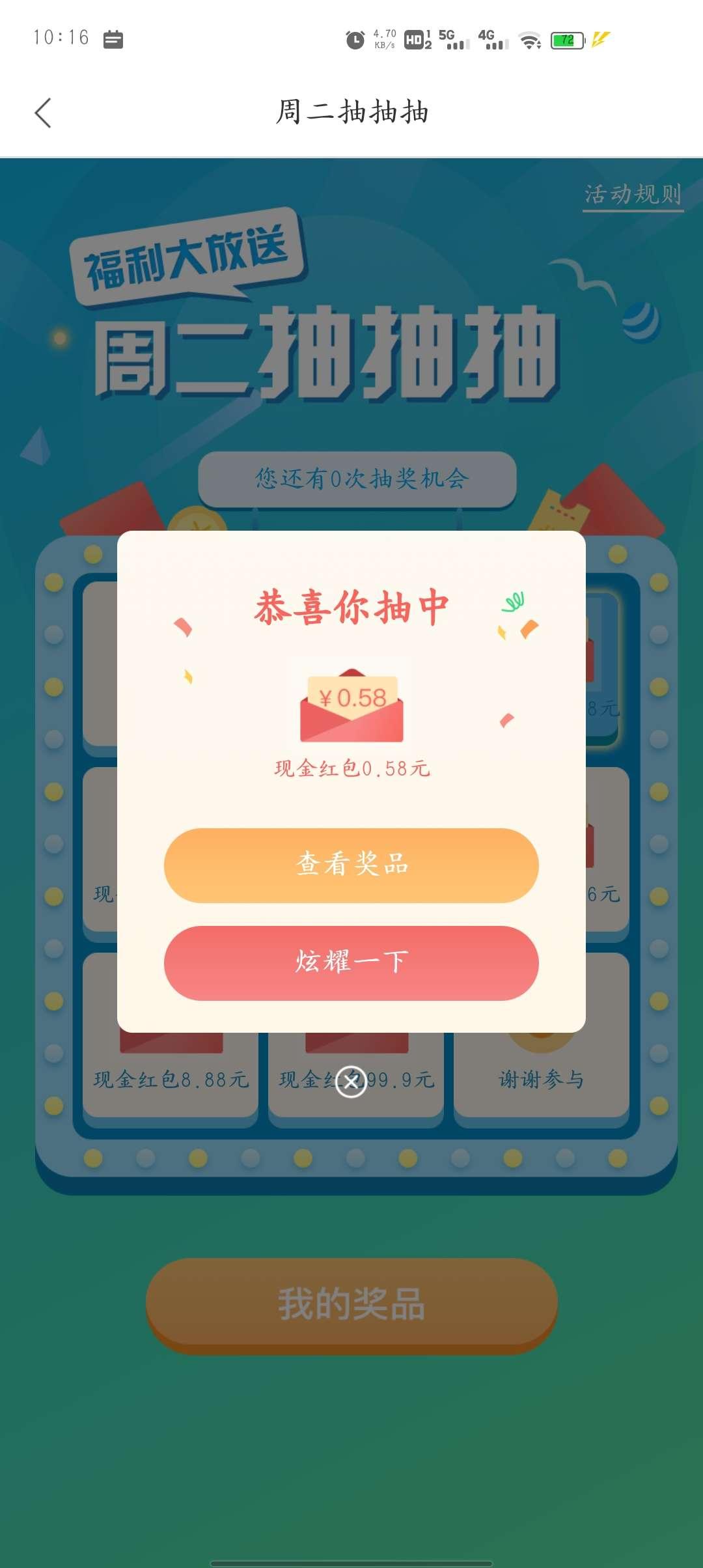 【现金红包】杭州银行周二抽现金红包插图1