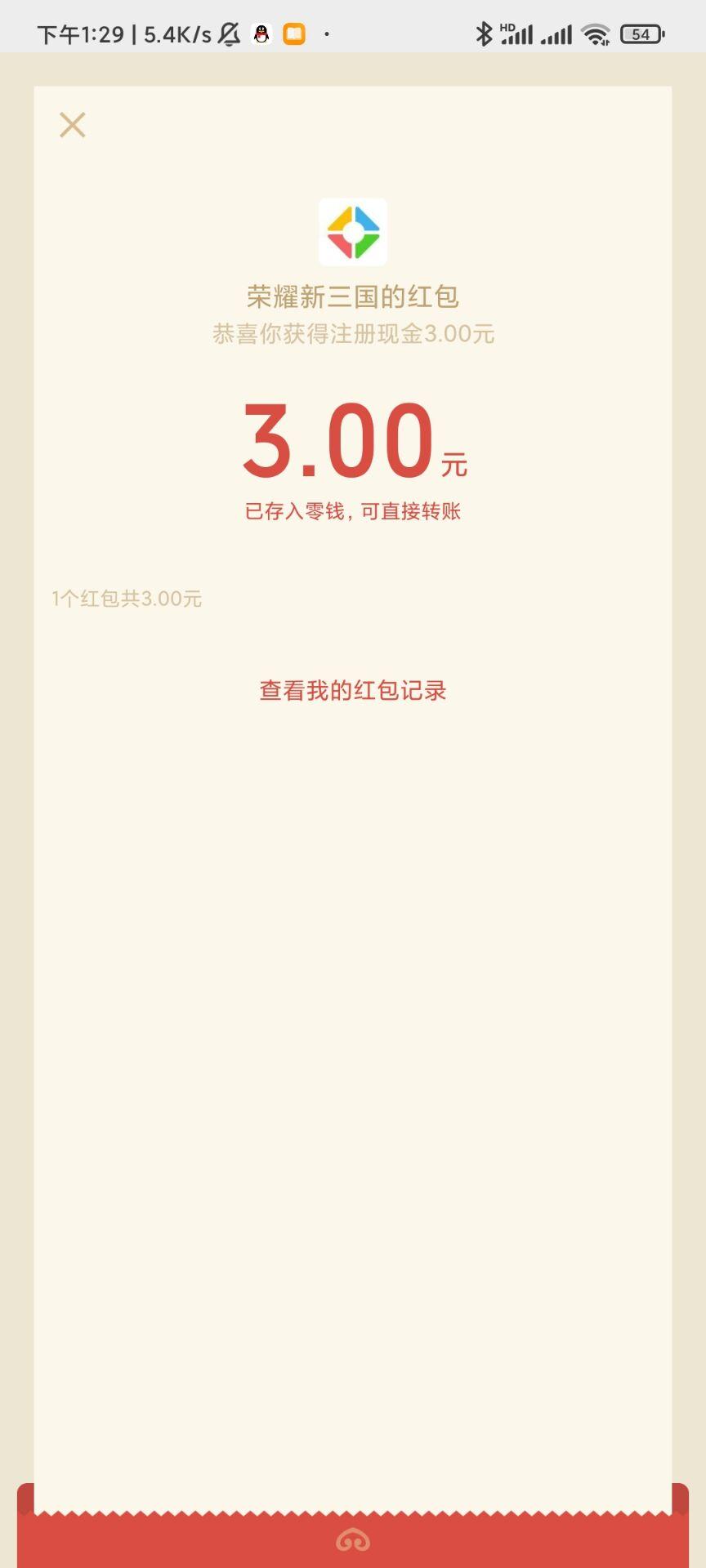 【现金红包】荣耀新三国微信注册红包(需要游戏等级)插图1