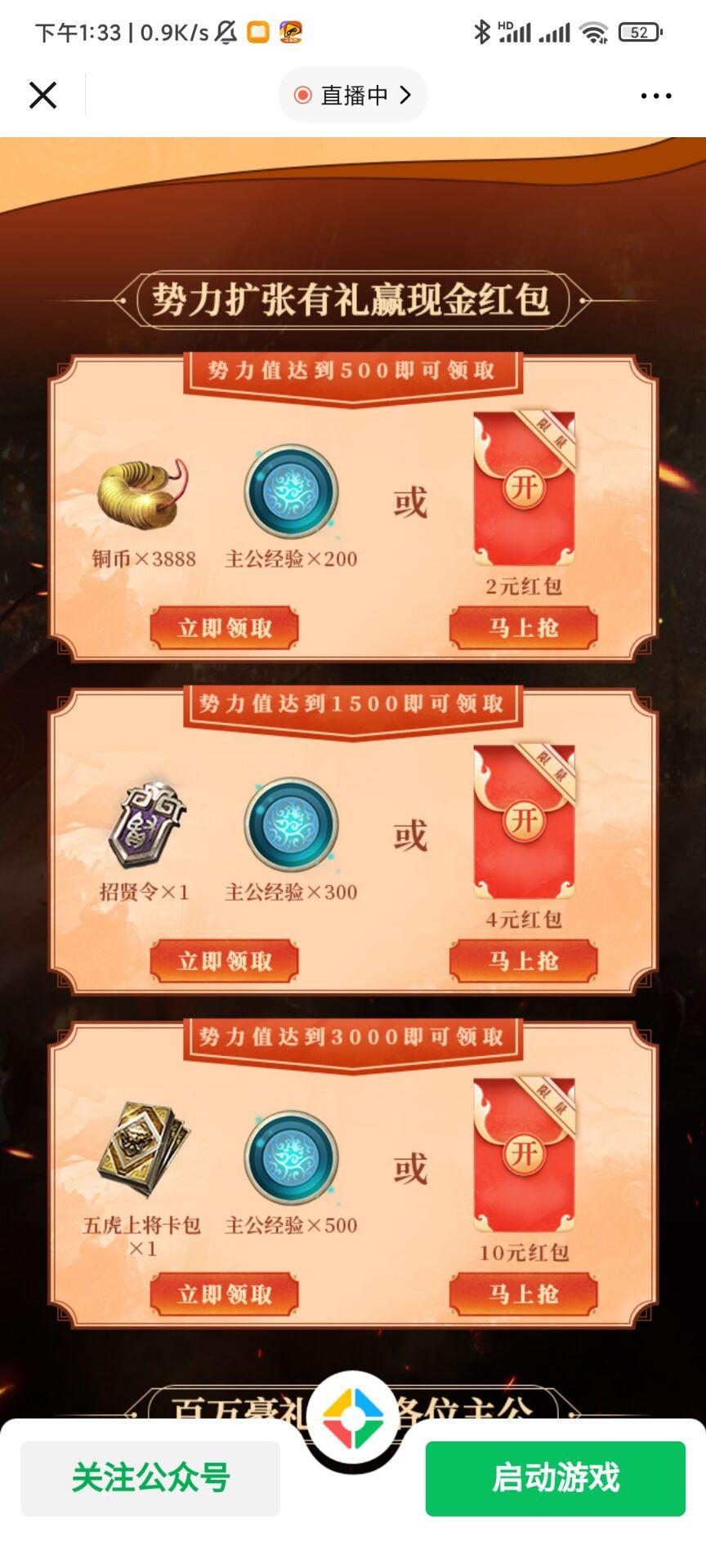 【现金红包】荣耀新三国微信注册红包(需要游戏等级)插图2