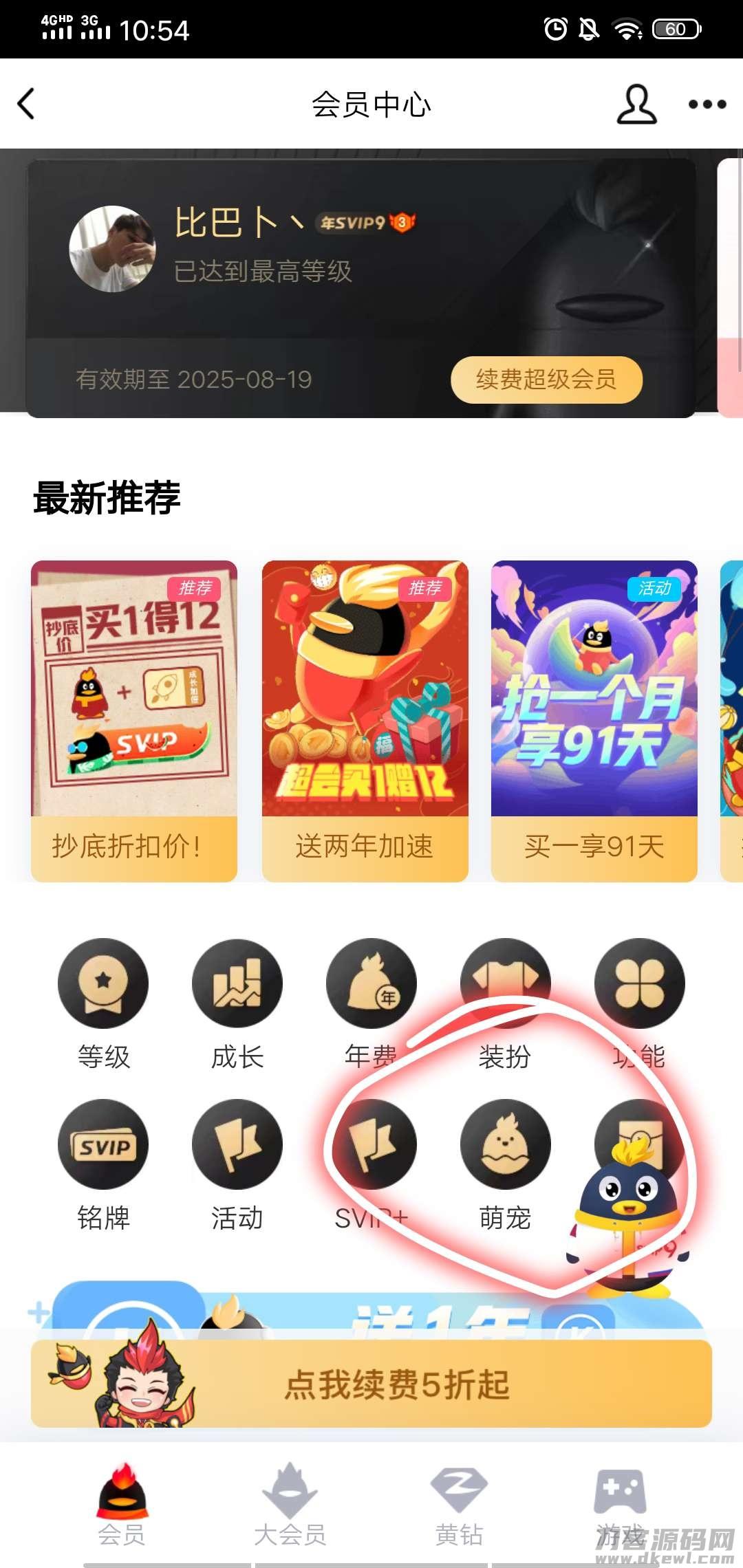 【虚拟商品】QQ萌宝换取16天vip会员插图