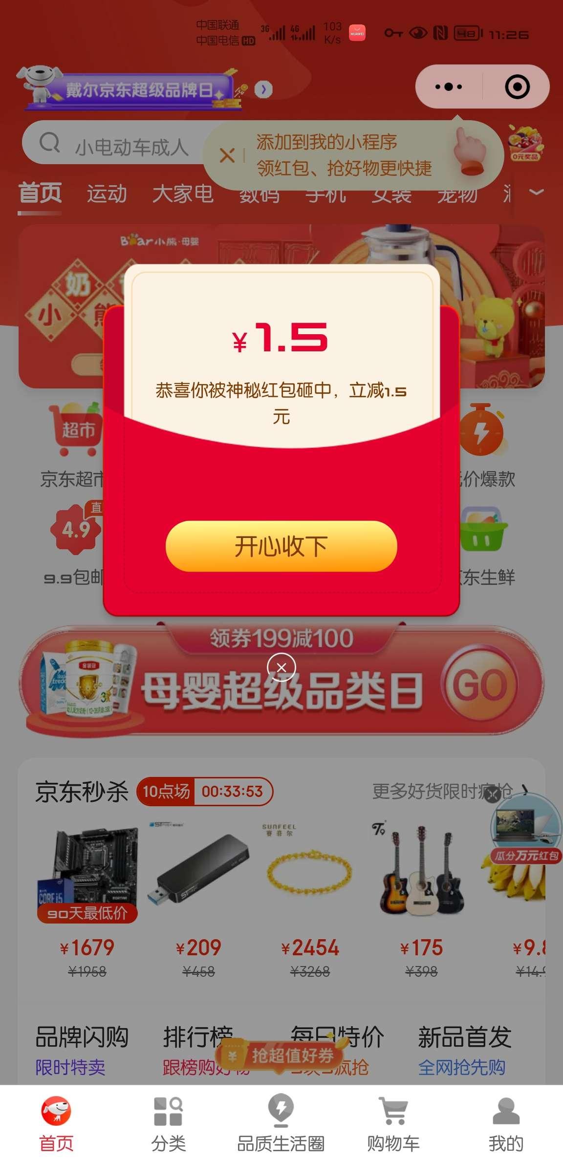 【虚拟商品】京东商城领1.5元无条件消费大红包秒到京东e卡包插图