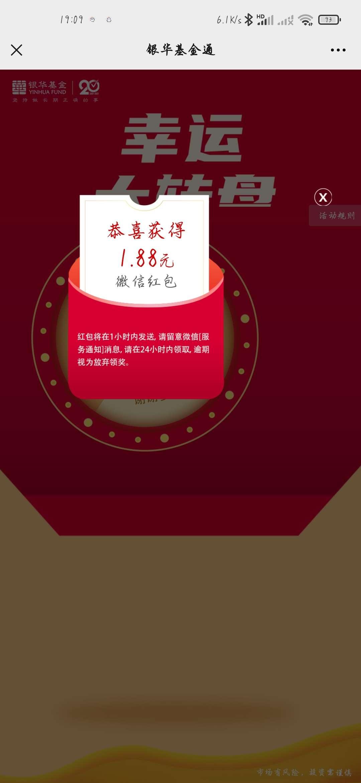 【现金红包】银华基金通注册抽红包插图1