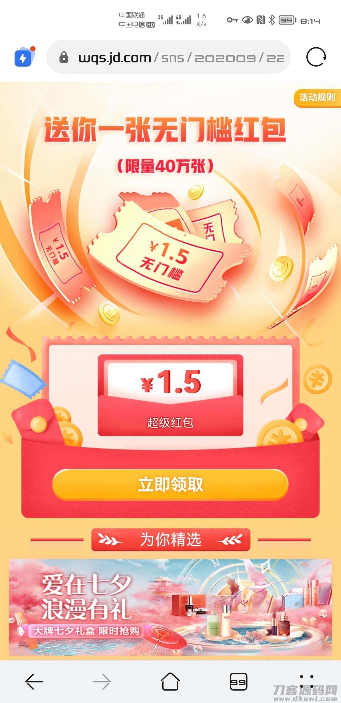 【虚拟商品】京东商城粉丝福利领1.5元无门坎大红包插图