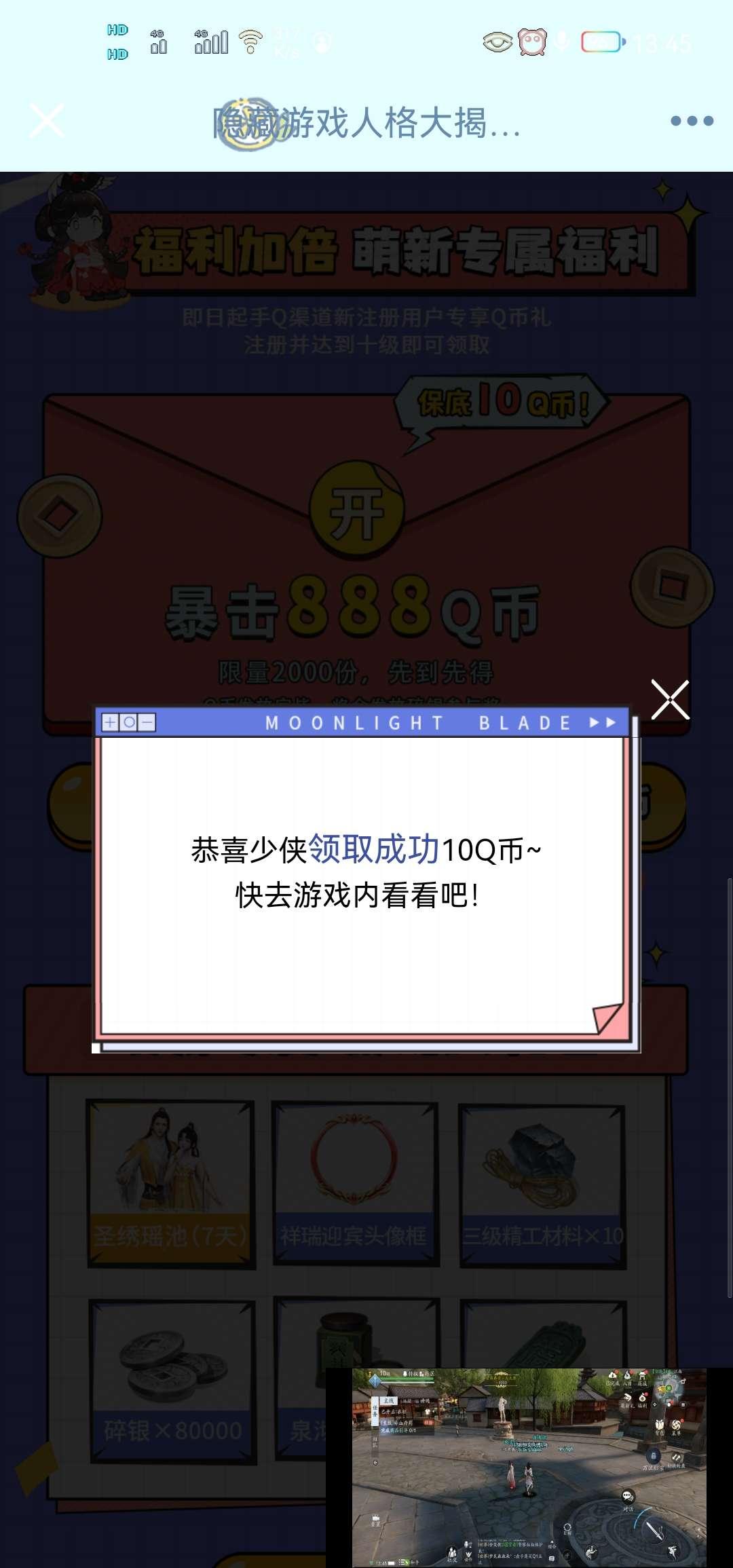 【虚拟物品】天涯明月刀手游注册领取10Q硬币插图
