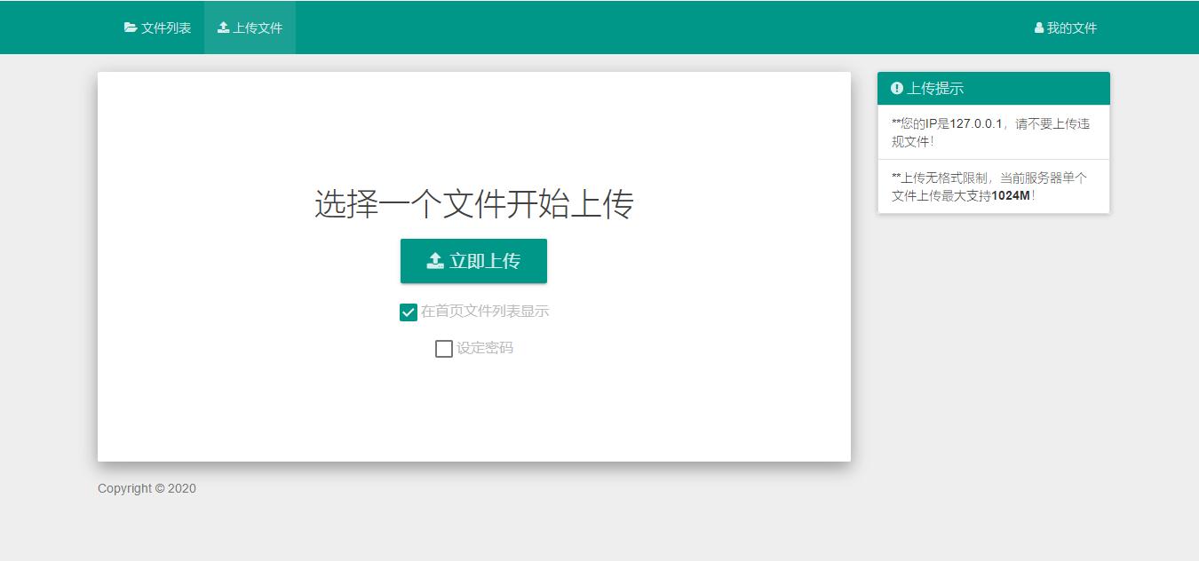 小白共享网盘系统源码V5.0