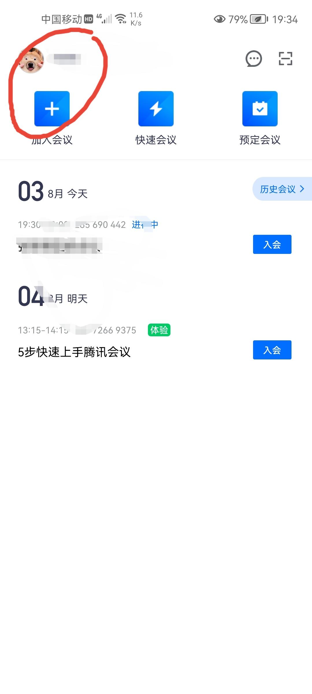 【虚拟商品】免费领取腾讯vip会员3~17天插图
