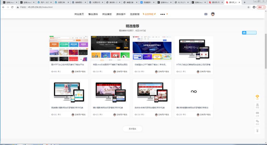 素材网源资源下载站源代码,用户中心和VIP值系统,后台管理素材下载插图3