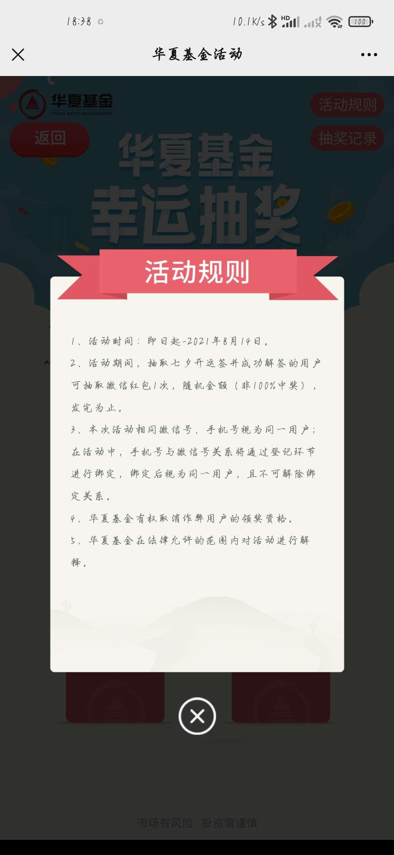 【现金红包】华夏基金七夕抽红包插图2