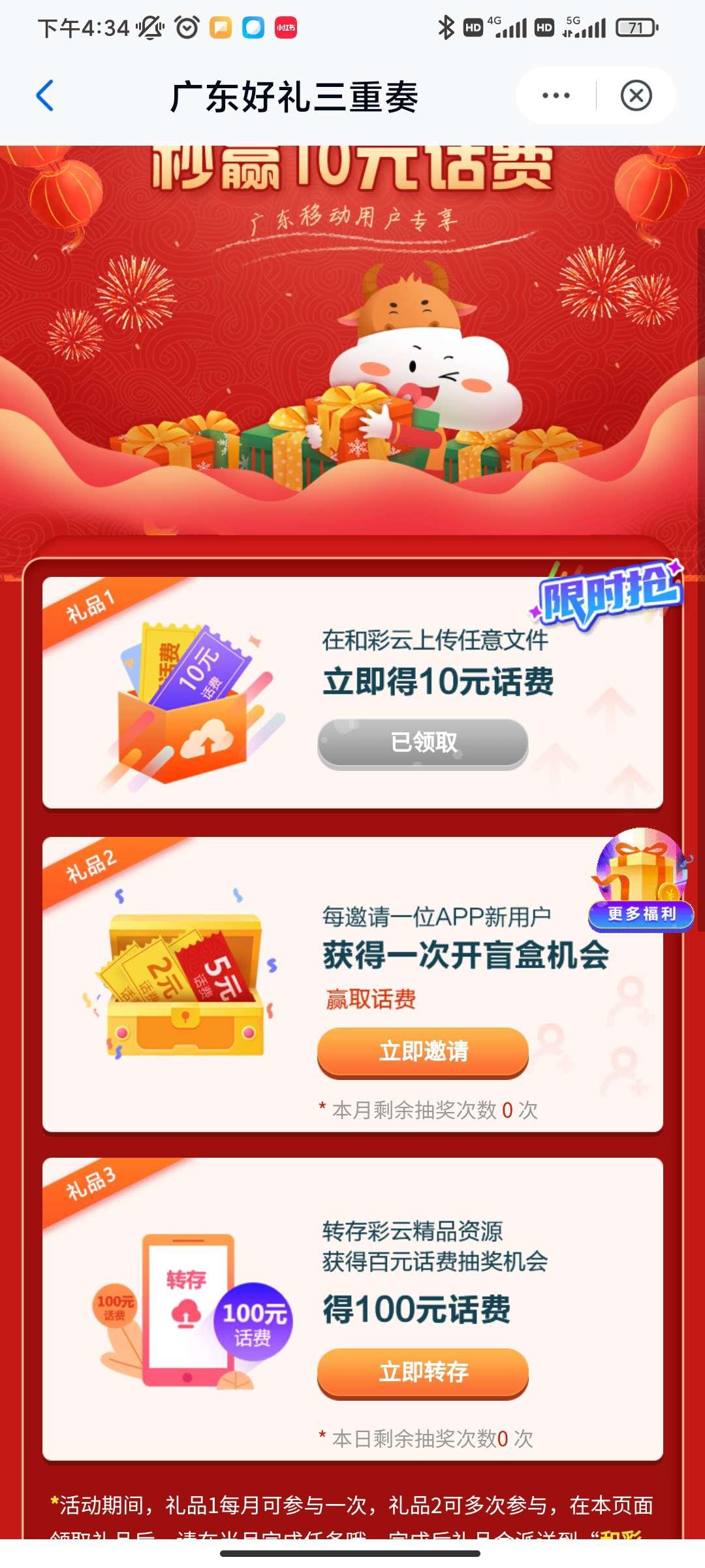 广东省客户免费下载和彩云得十元手机话费插图1