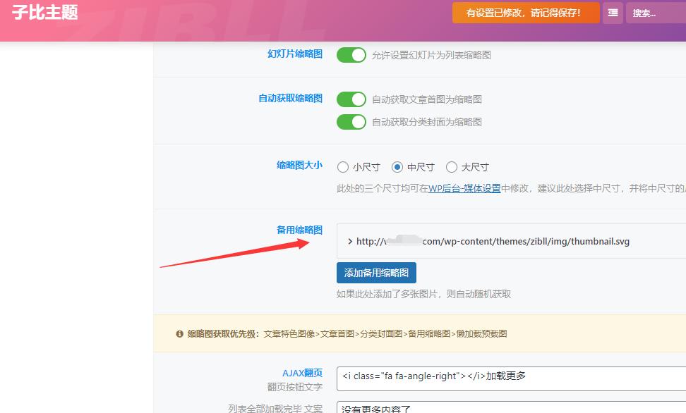 zibll子比主题风格V5.6_免受权版_WordPress模版主题风格