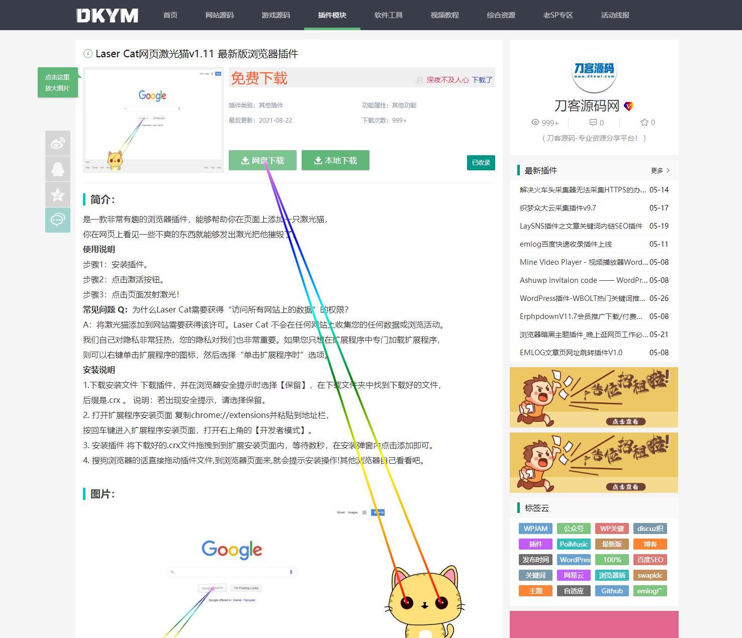 LaserCat网页激光猫v1.11最新版浏览器插件
