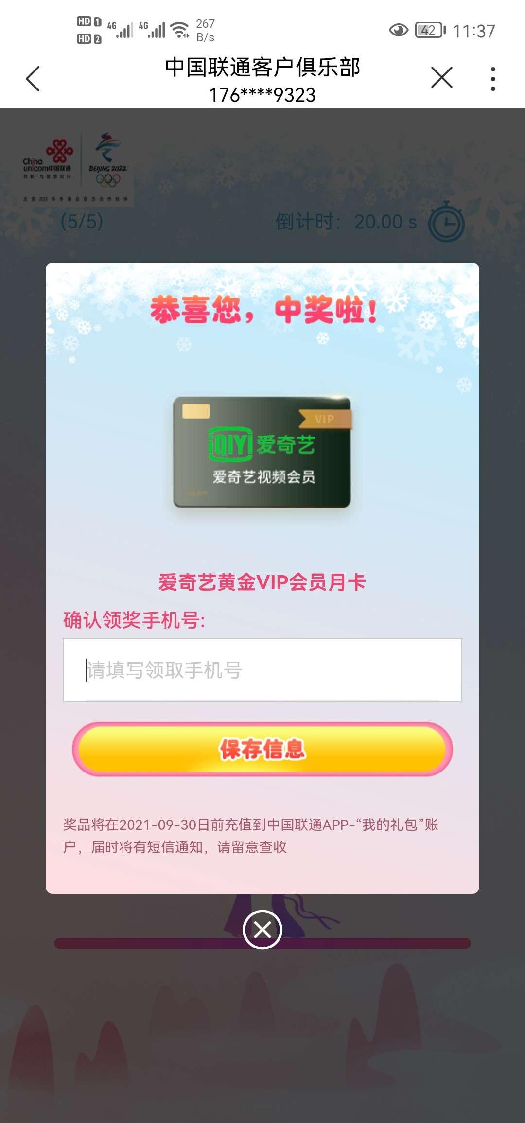 【虚拟物品】中国联通七夕礼抽视频会员插图1