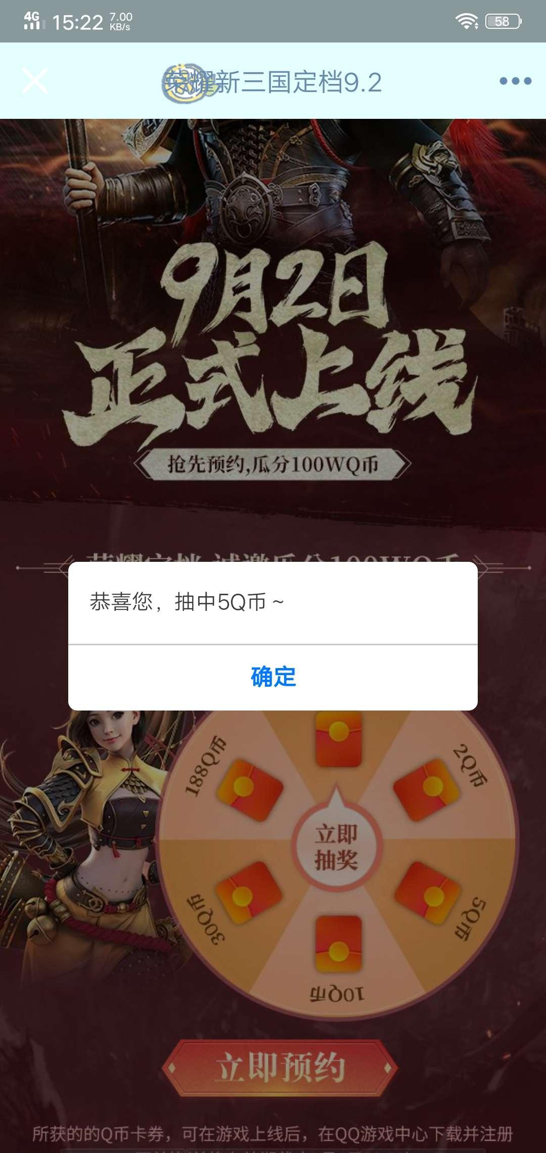 【虚拟物品】新游预约抽Q币插图