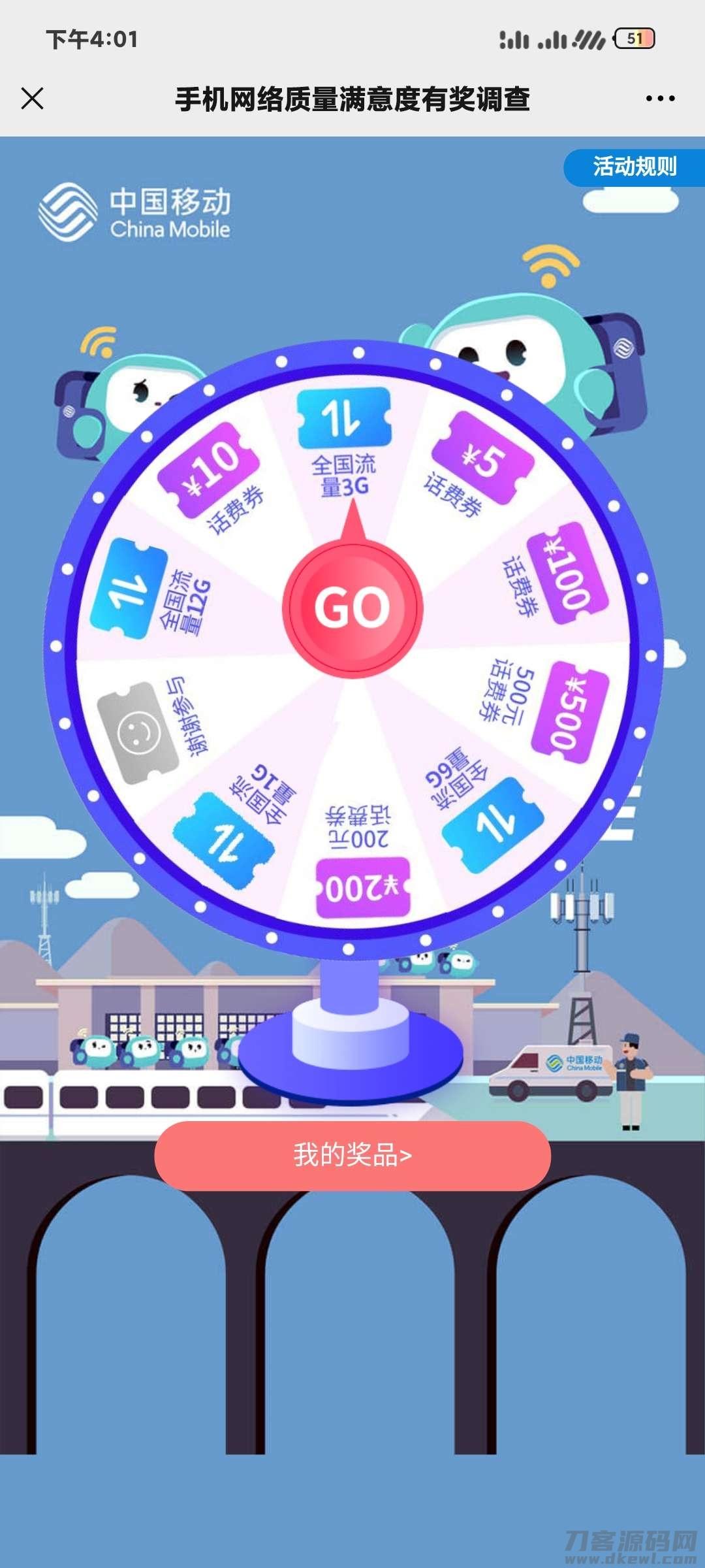 中国移动通信10086微信公众平台抽红包总流量插图1
