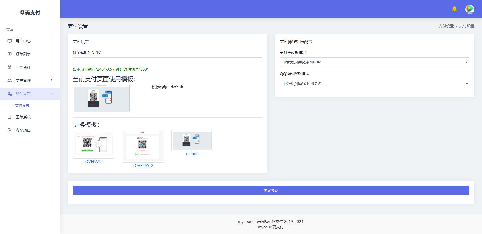 三网免挂码支付系统软件/二维码收款免签支付/全开源系统1.2版本号