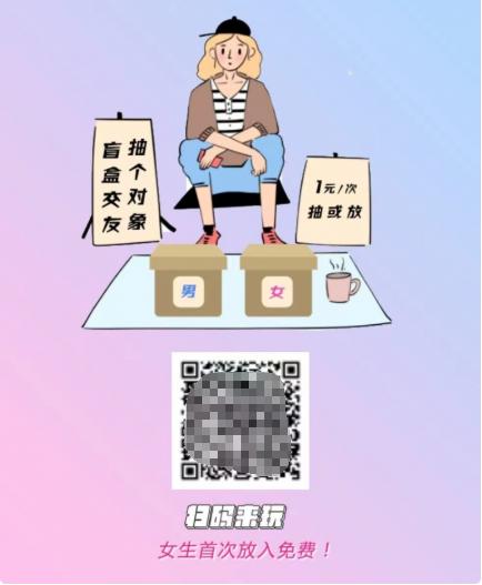 交朋友盲盒系统软件 免受权 分销商代理商 微信公众号盲盒源代码插图1