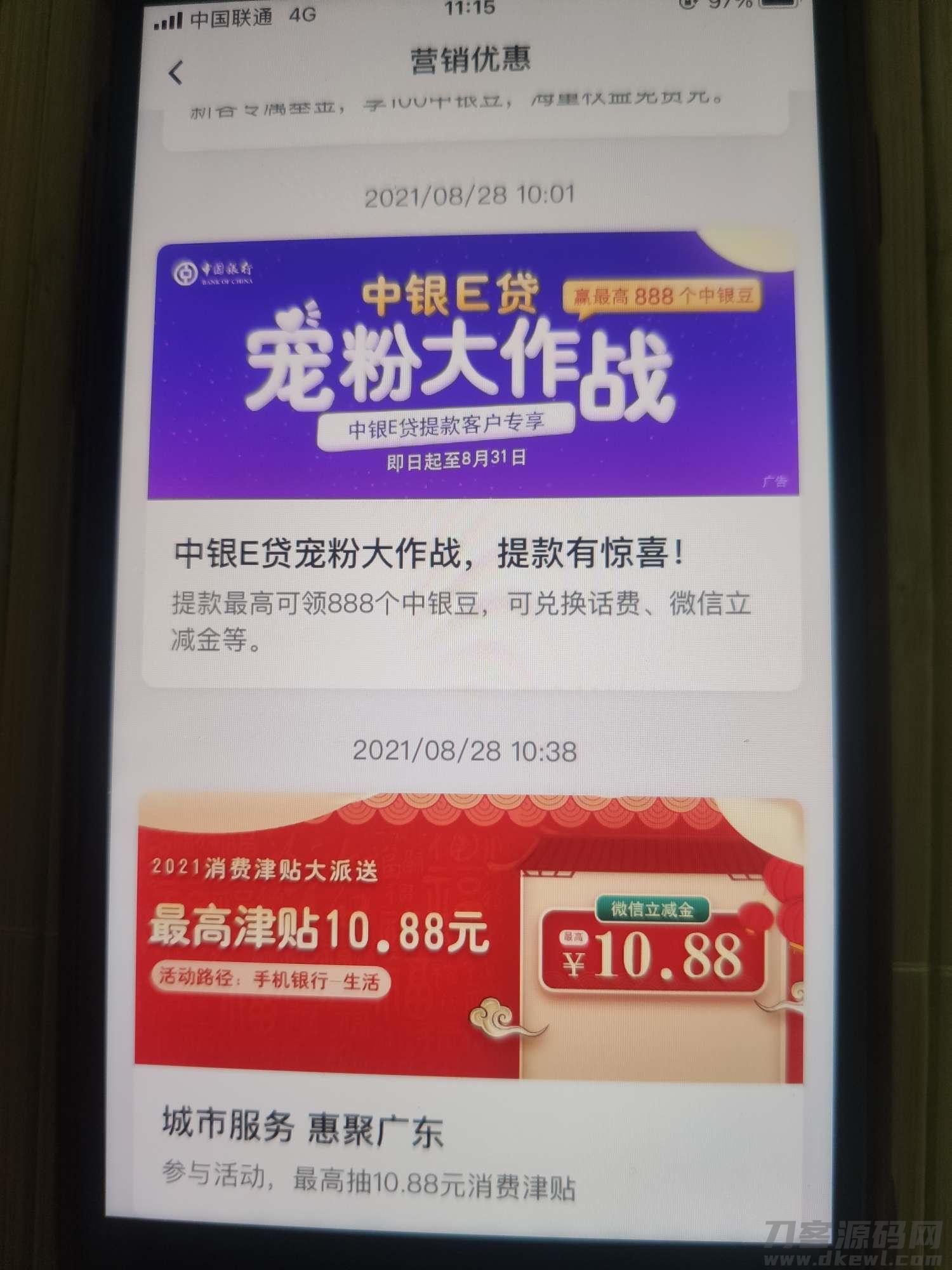 限制广东中国银行立减金插图1