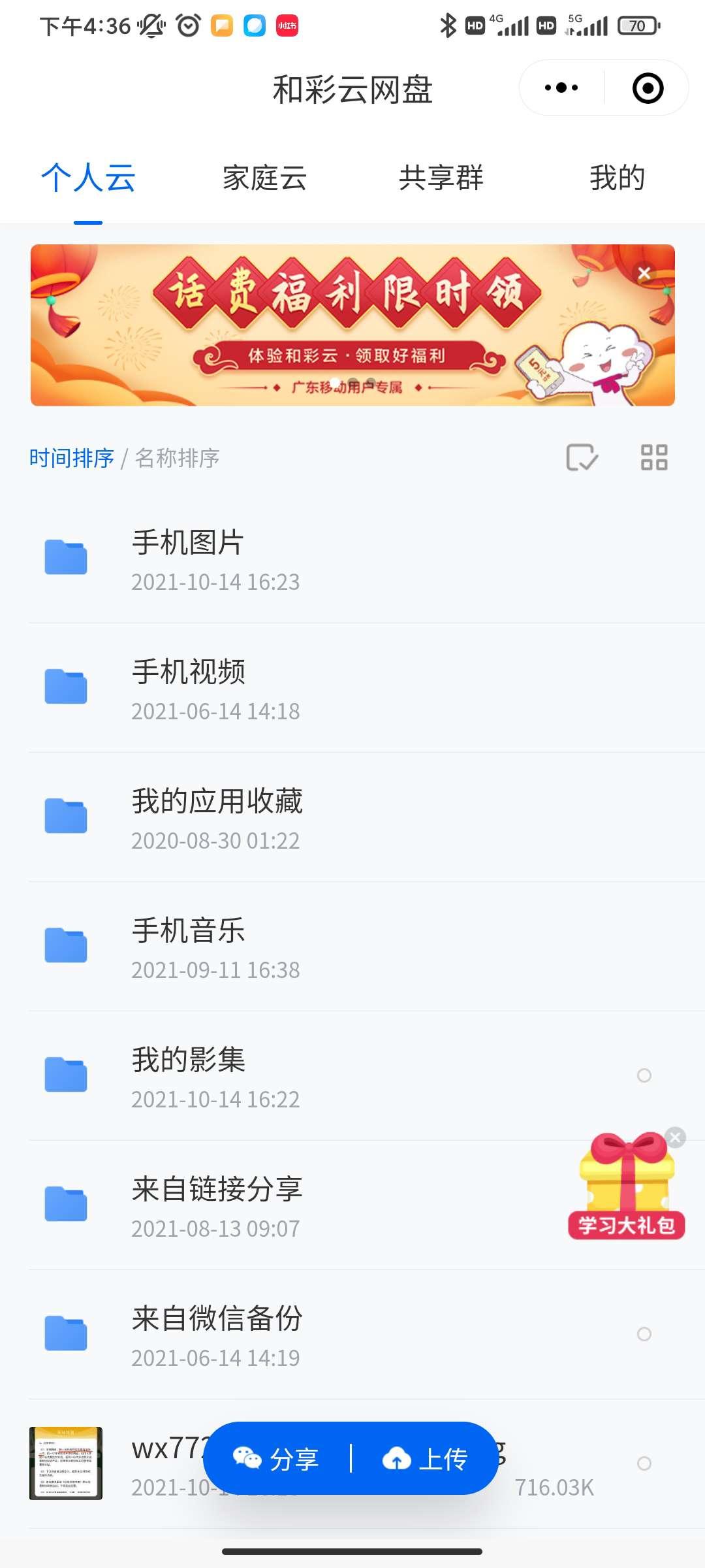 广东省客户免费下载和彩云得十元手机话费插图3
