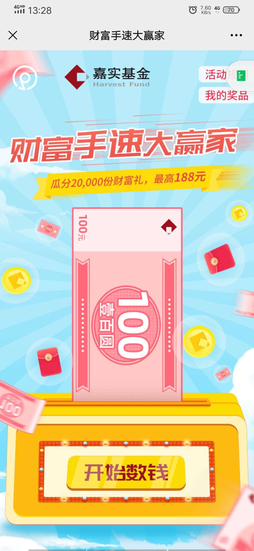 【现金红包】嘉实基金游戏抽红包里有水插图