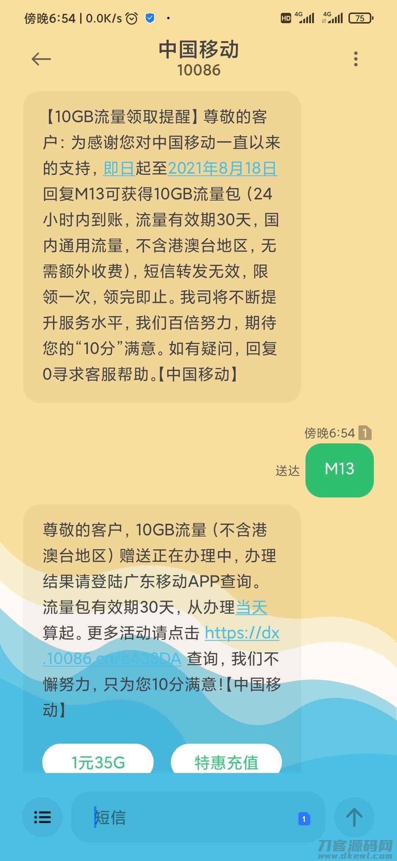 中国移动10g流量插图