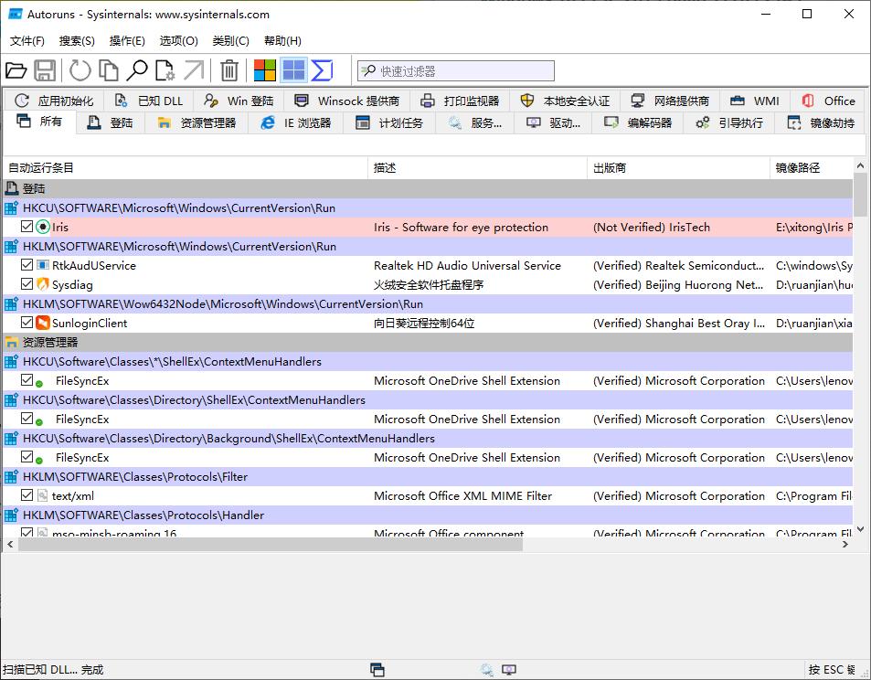 v14.01Autoruns系统启动项管理工具