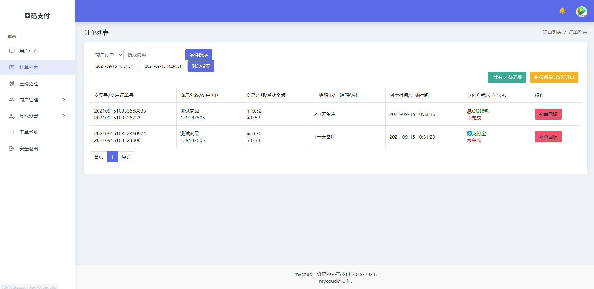 三网免挂码支付系统软件/二维码收款免签支付/全开源系统1.2版本号插图1