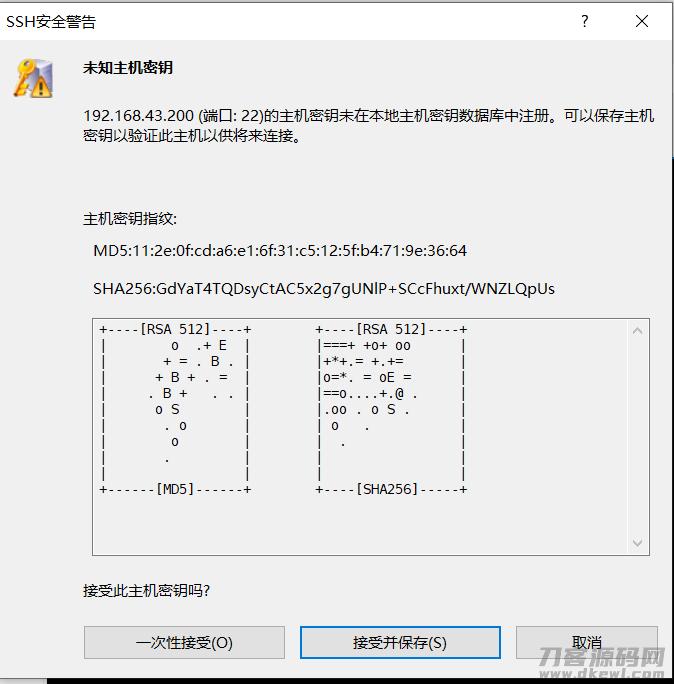 华为ensp基础入门-配置SSH远程登录插图10