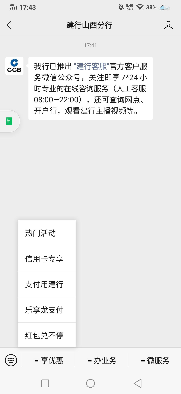 【红包】手机微信建设银行5元大红包插图