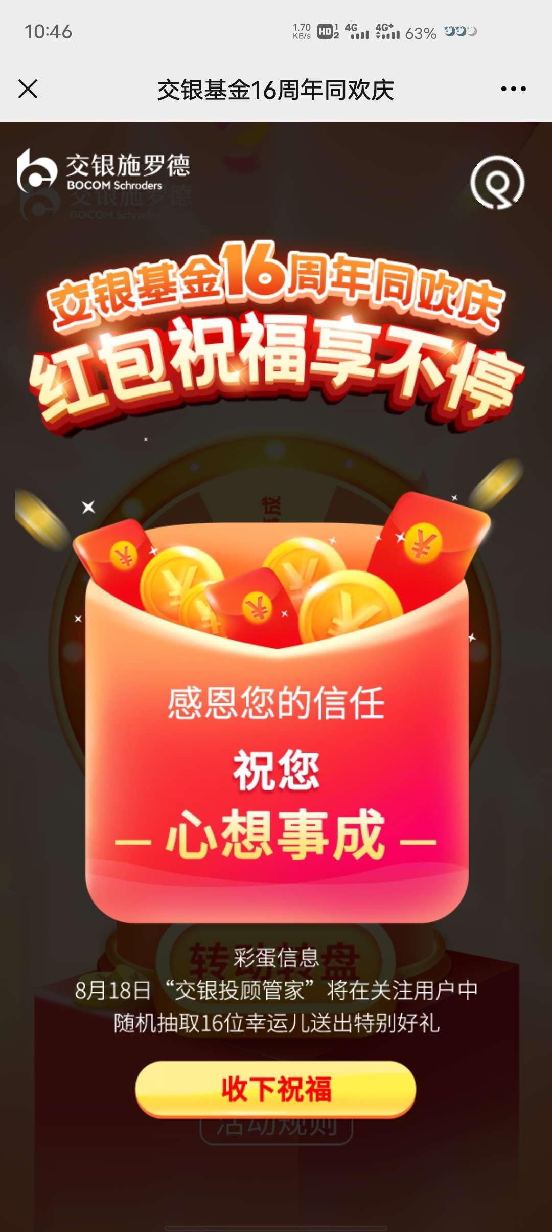 交银基金16周年与欢庆抽1.6-16元微信红包插图