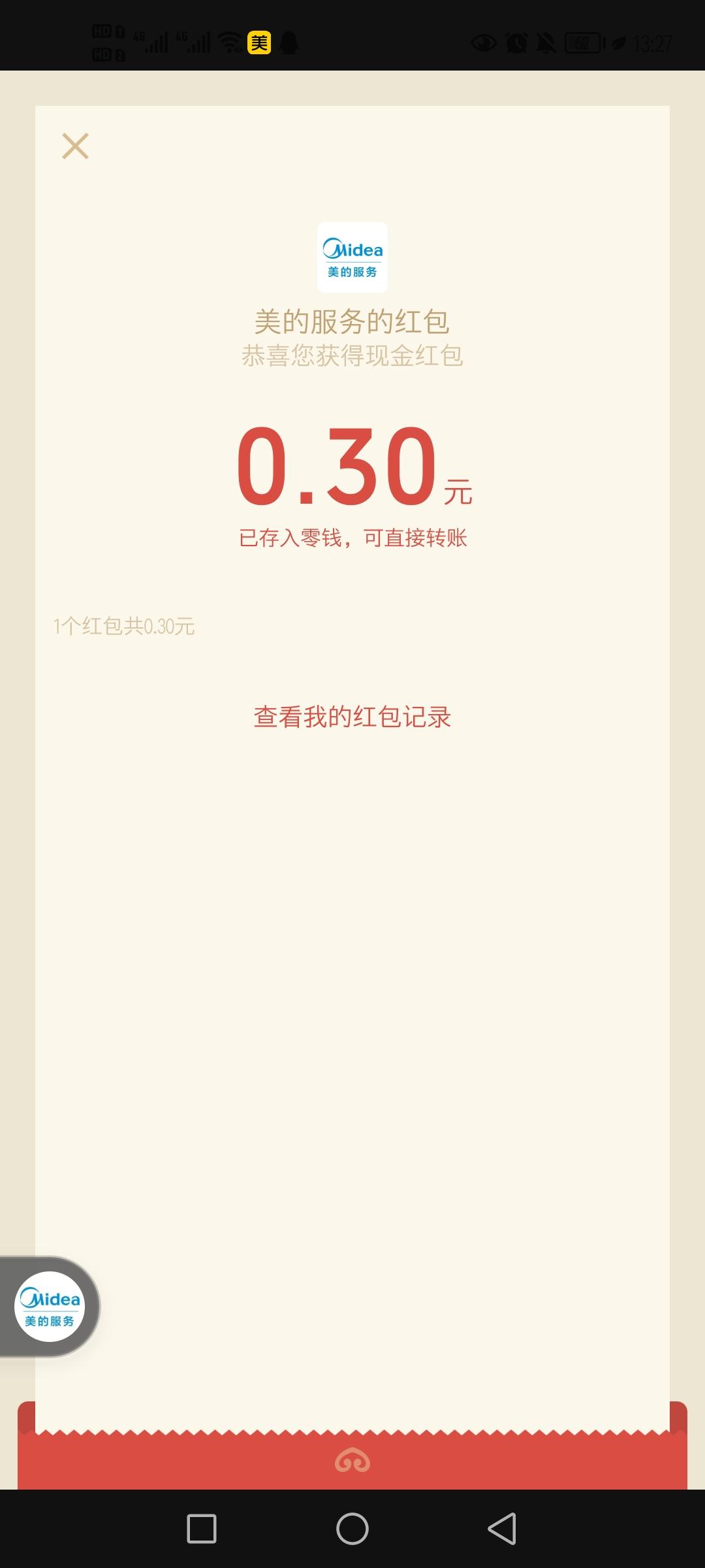 【大红包会员专区】微信公众平台小红包插图1