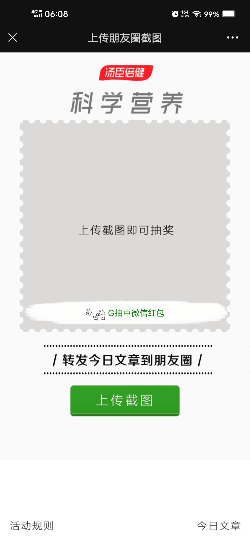 【现金红包】汤臣倍健周末福利抽奖插图1