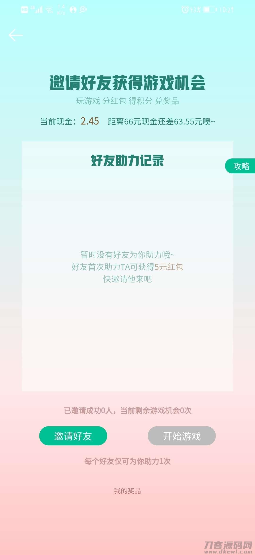 红包活动QQ音乐66元红包插图