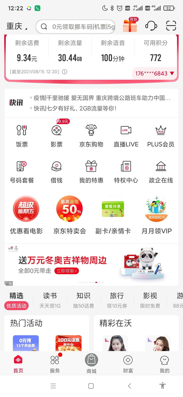 中国联通抽奖插图