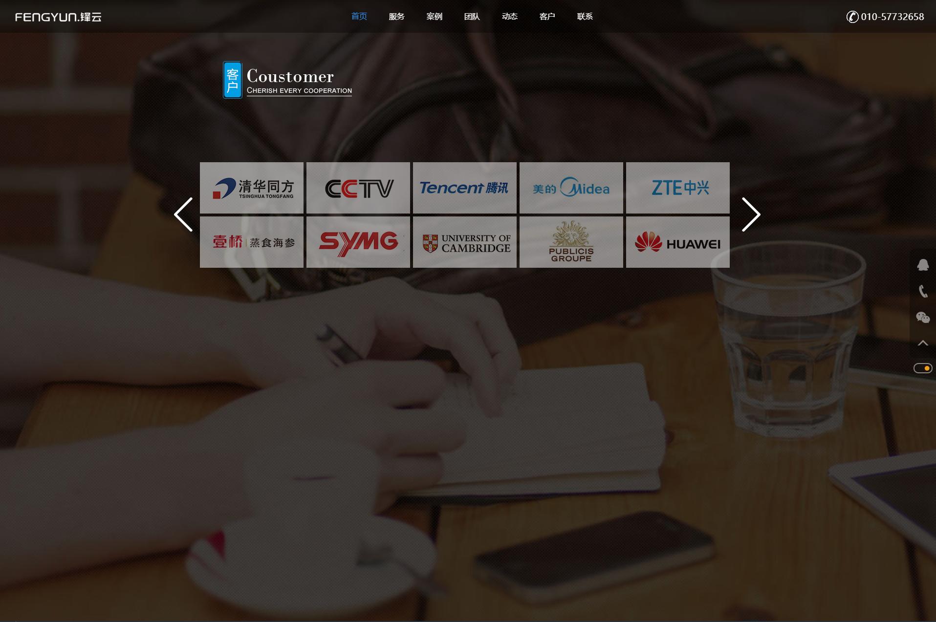 HTML5网络技术公司网站模板插图3