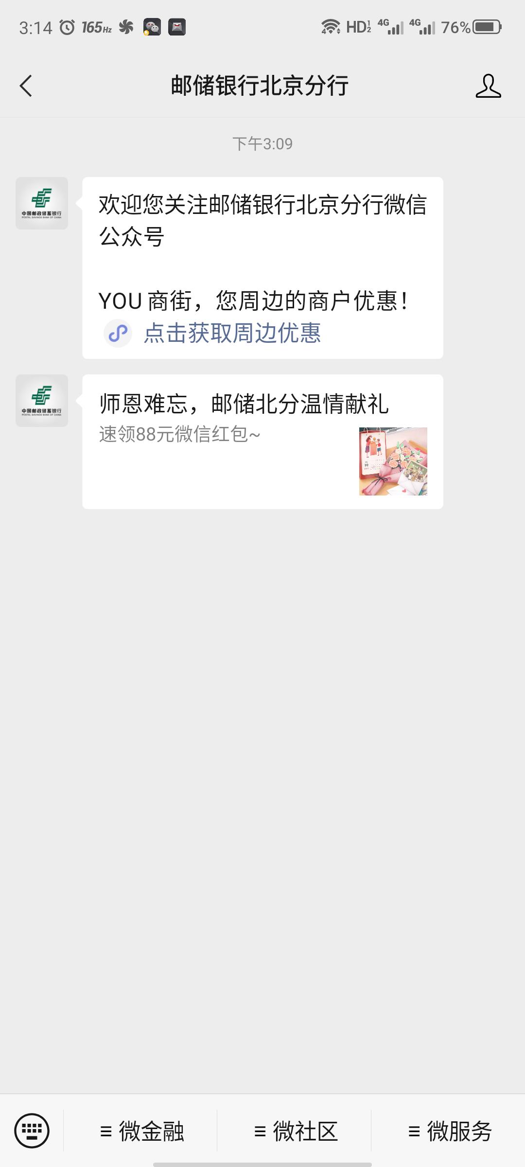【现金红包】邮政储蓄北分温情献礼接受红包插图