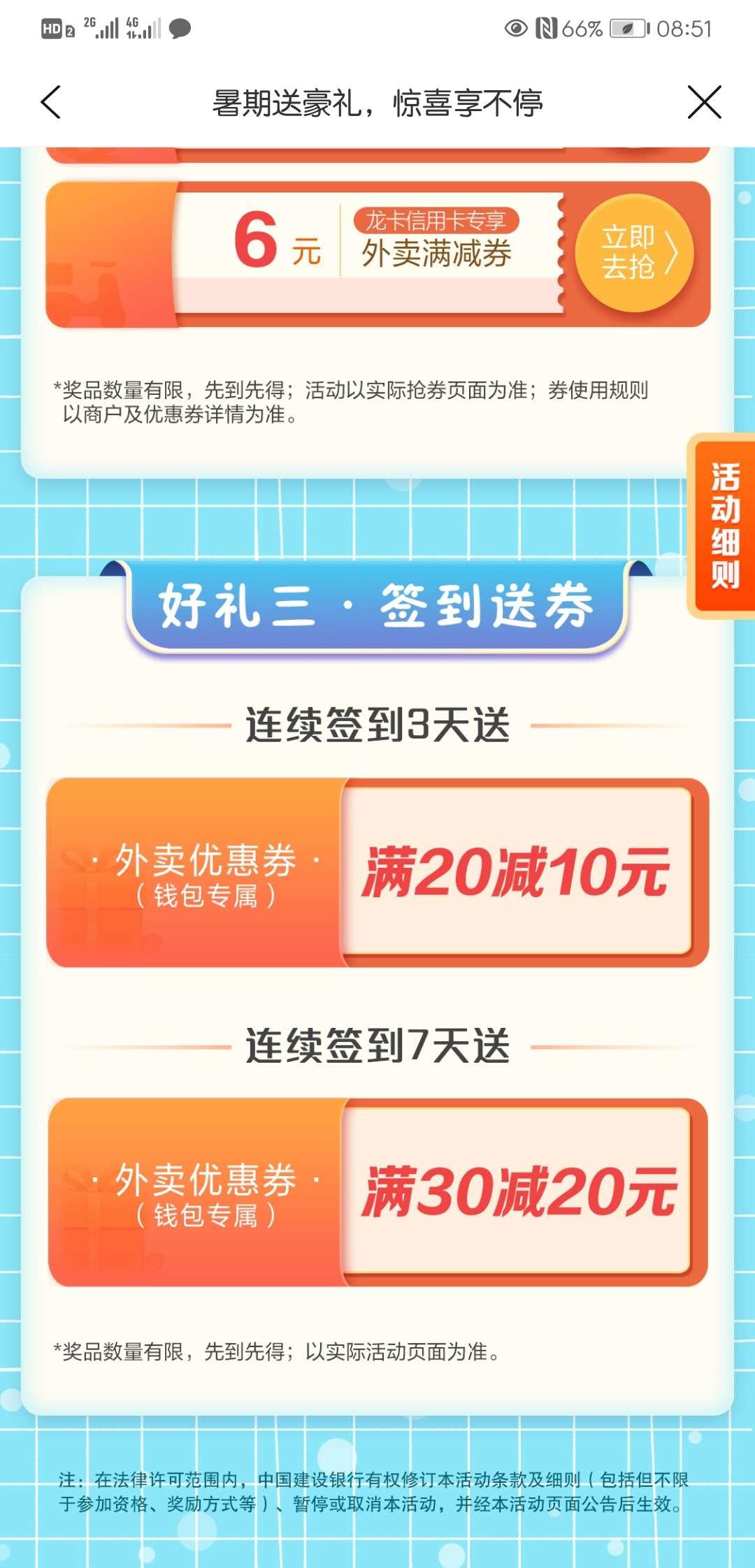 建设银行日常生活外卖优惠券券手机话费抵用券电影券餐馆券插图3
