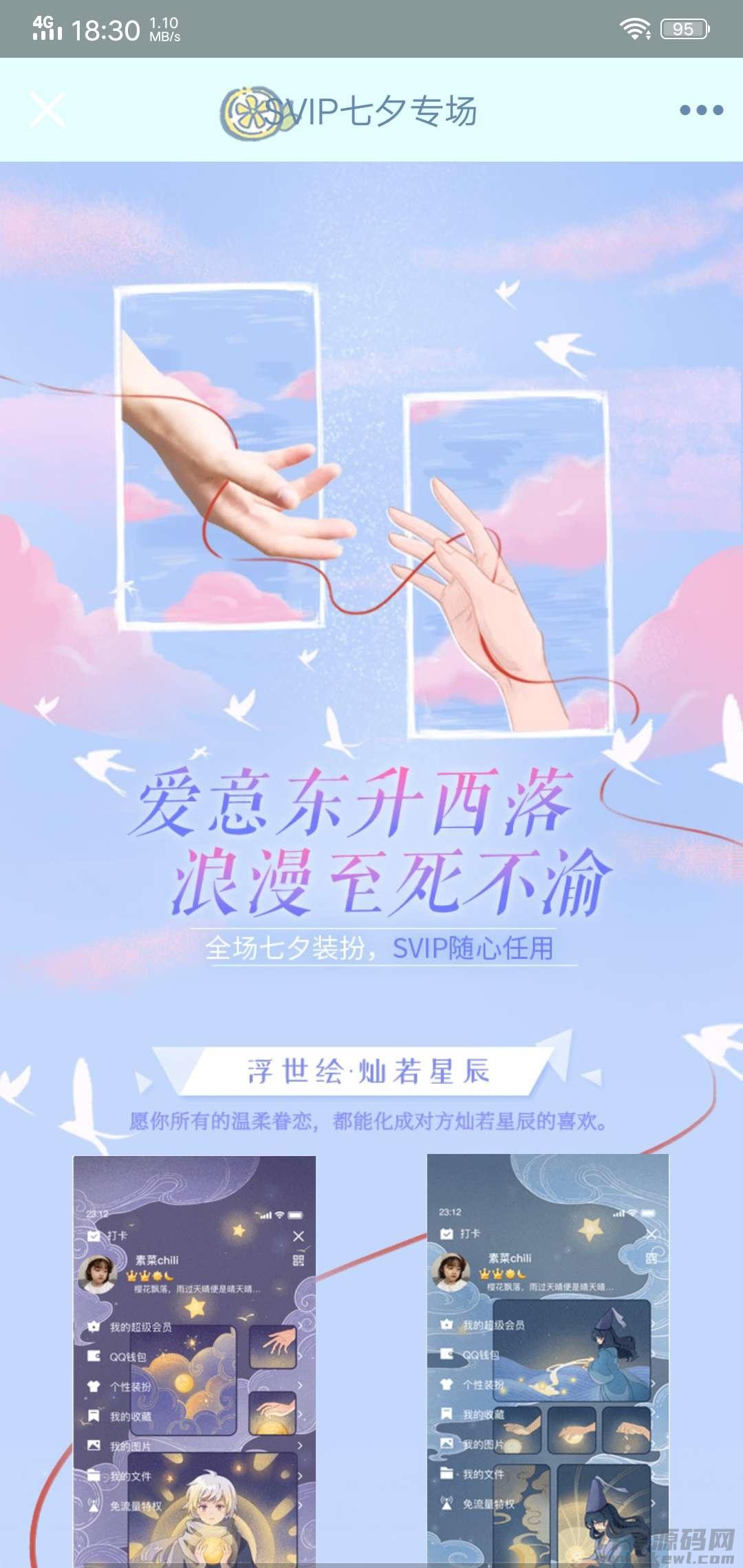 QQ超会免费领七夕装扮插图