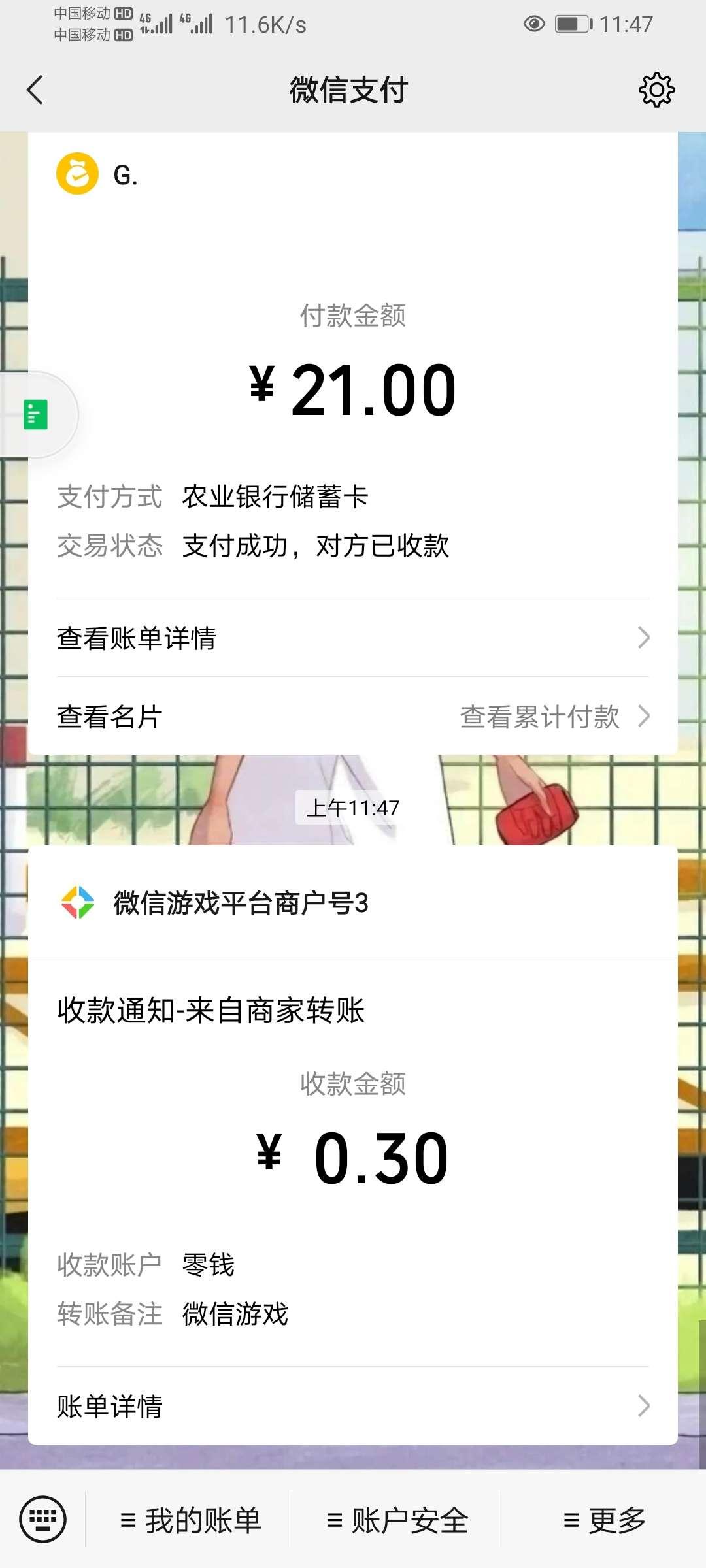 【红包】手机游戏礼物站提取大红包插图4
