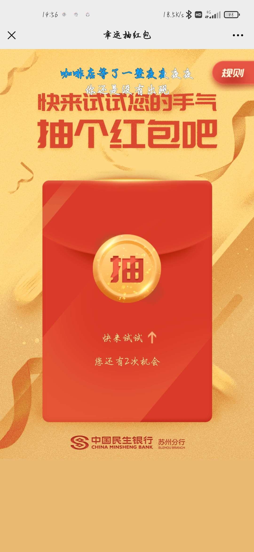 【红包】平安银行抽红包插图1