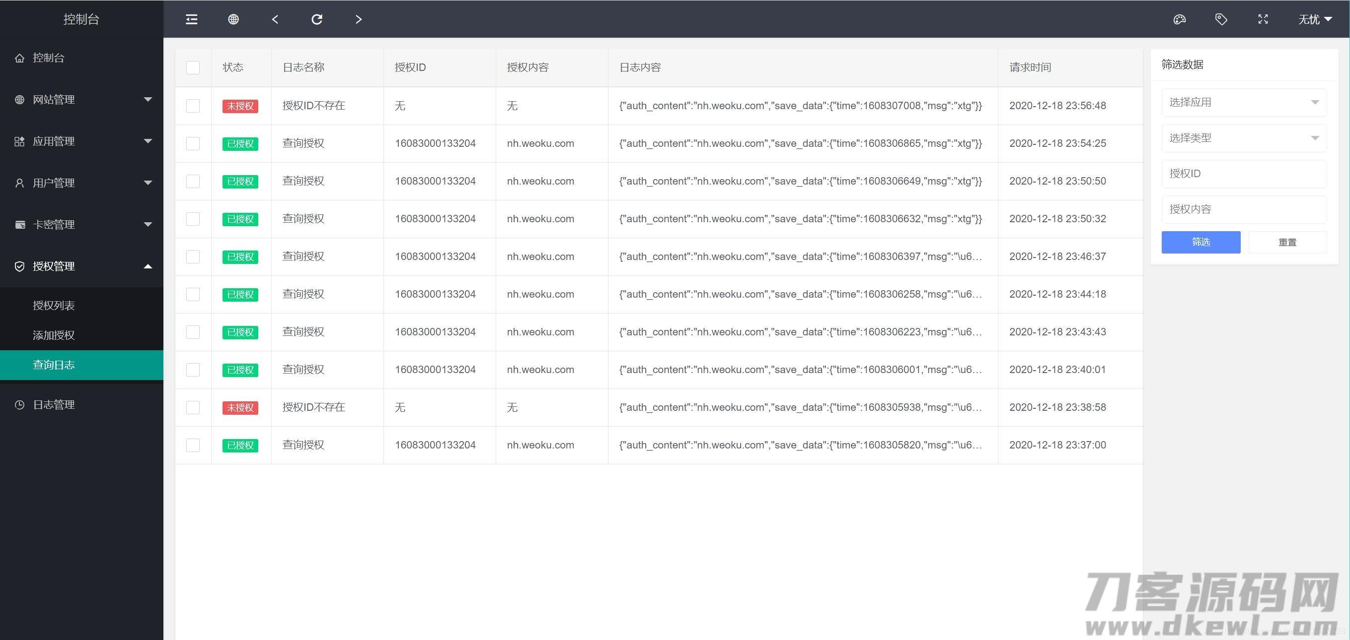 PHP多应用授权,多域名授权源代码_全开源插图6