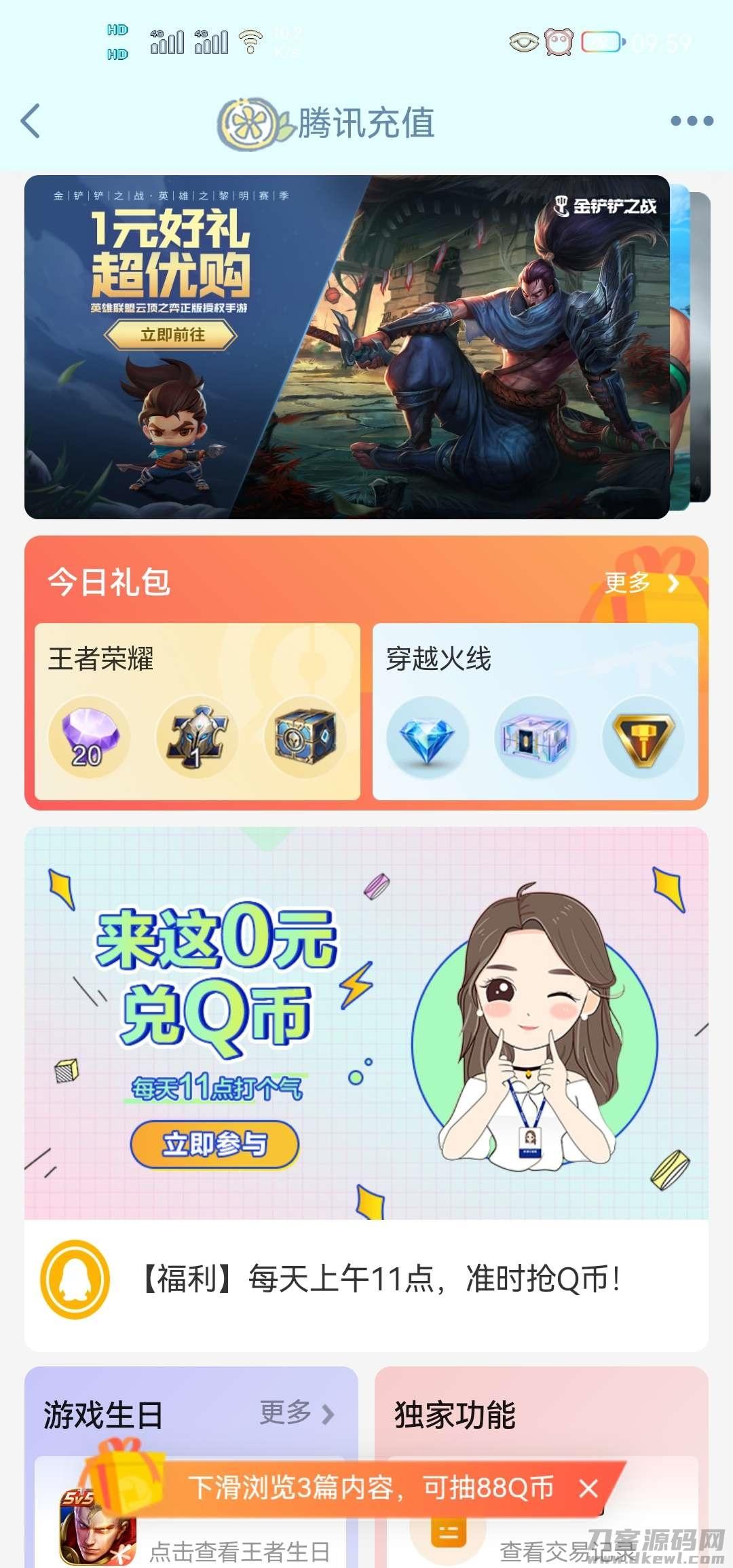 【虚拟商品】QQ钱夹访问內容抽Q币插图2