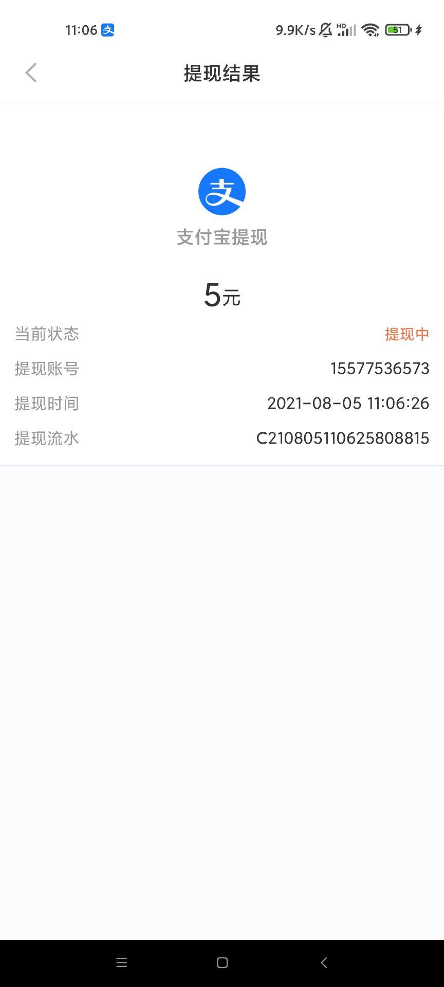【现金红包】转优新用户5元(需实名认证)插图5