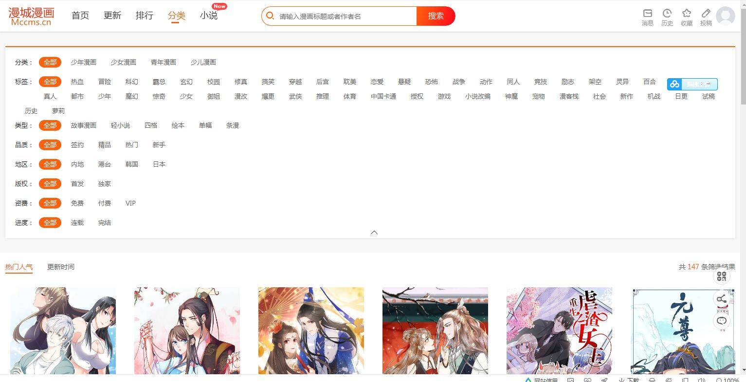 漫城cms免费漫画 小说cms系统插图2