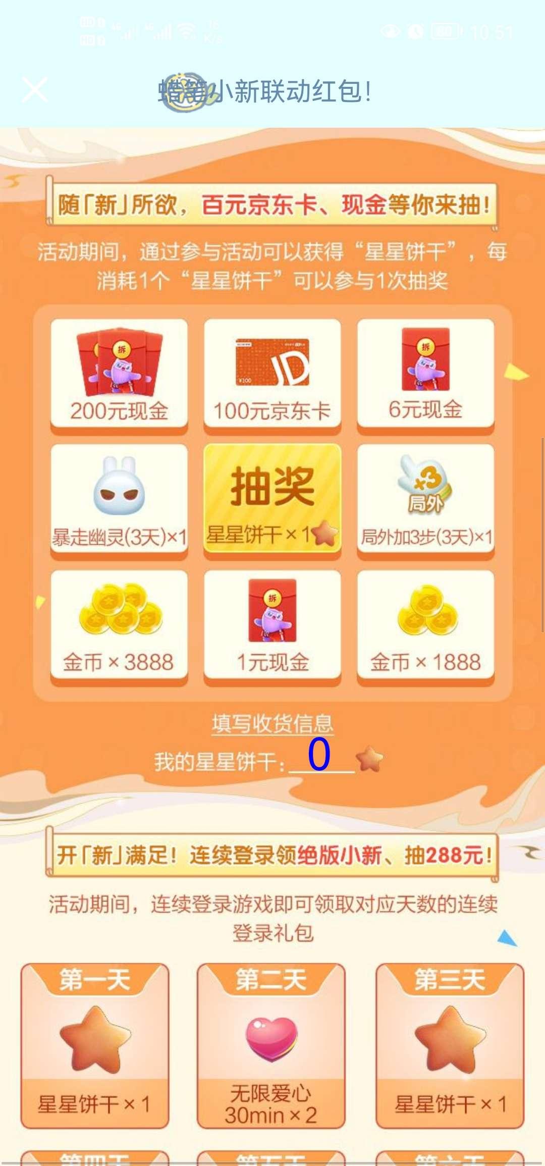 【虚拟商品】爱消除申请注册领2-888Q币插图