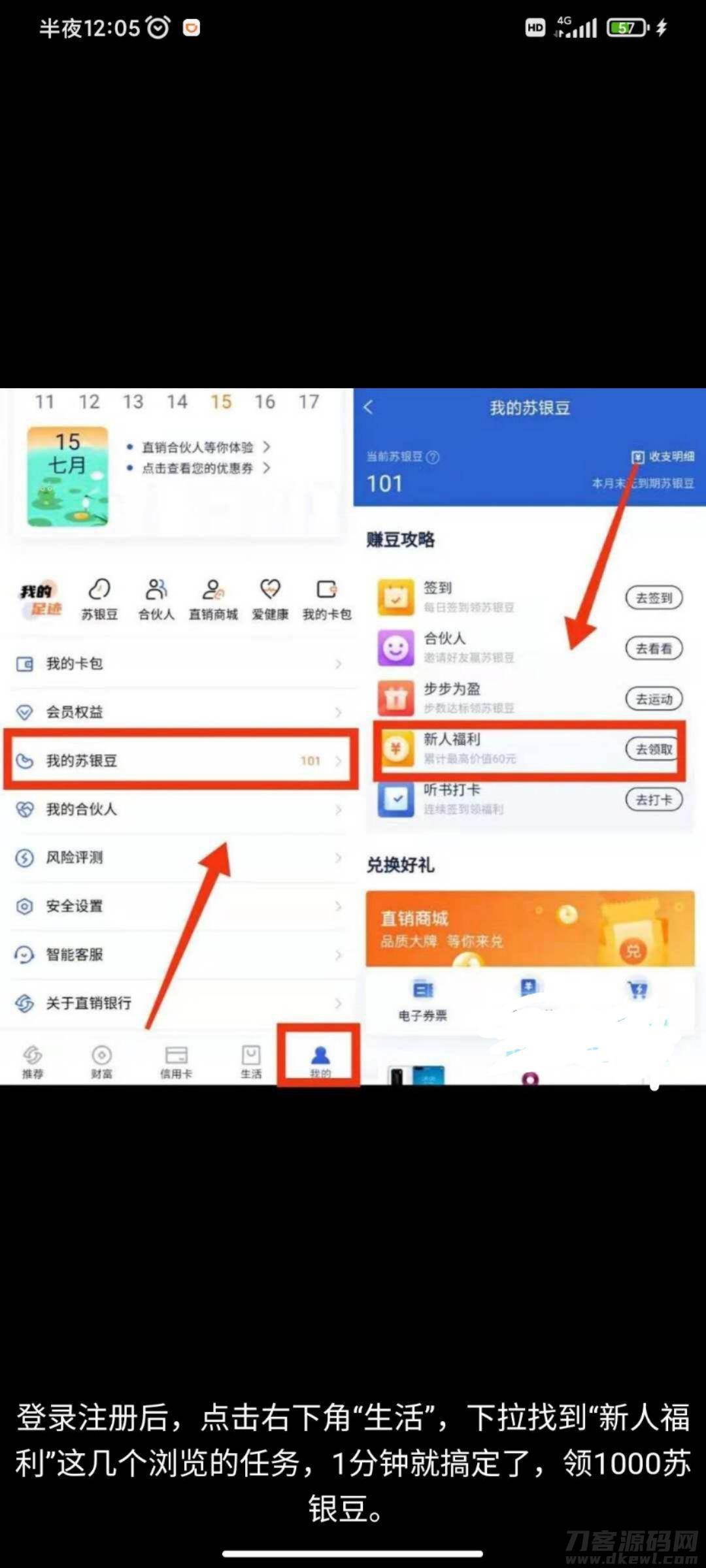 江苏省银行app插图