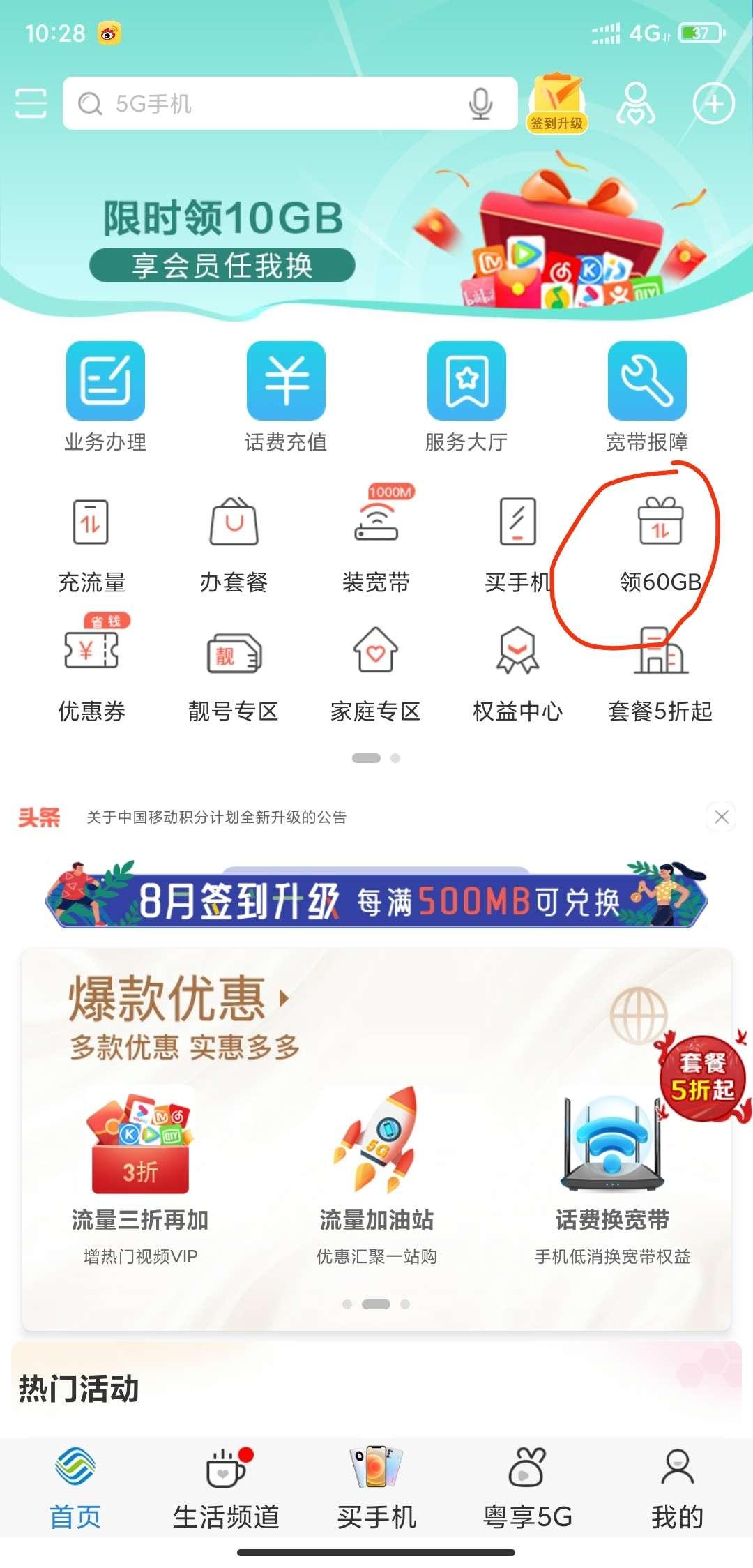 广东移动60G插图