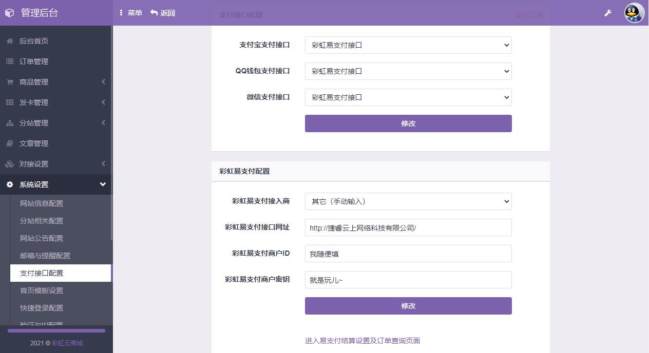 彩虹代刷6.7.5免授权无后版(同步更新)