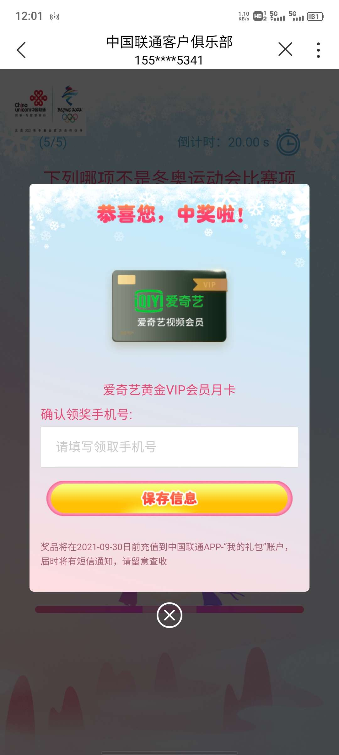 中国联通白爱奇艺月插图1